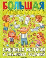 Bolshaja prikolnaja kniga smeshnykh istorij i zabavnykh zadanij