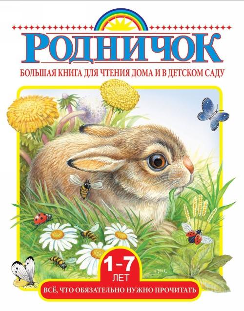 Bolshaja kniga dlja chtenija doma i v detskom sadu