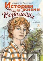 Istorii iz zhizni Dzhonni Vorobjova