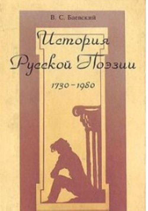 Istorija russkoj poezii. 1730 - 1980