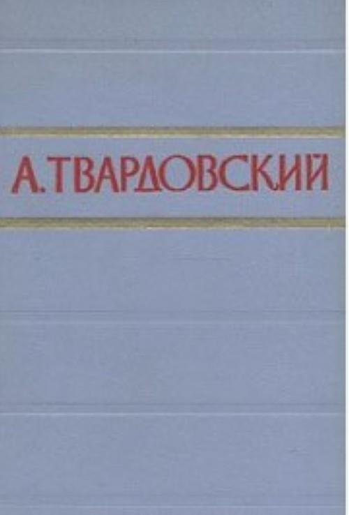 A. Tvardovskij. Stikhotvorenija i poemy v dvukh tomakh.