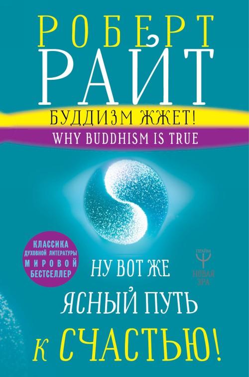 Buddizm zhzhet! Nu vot zhe jasnyj put k schastju! Nejropsikhologija meditatsii i prosvetlenija