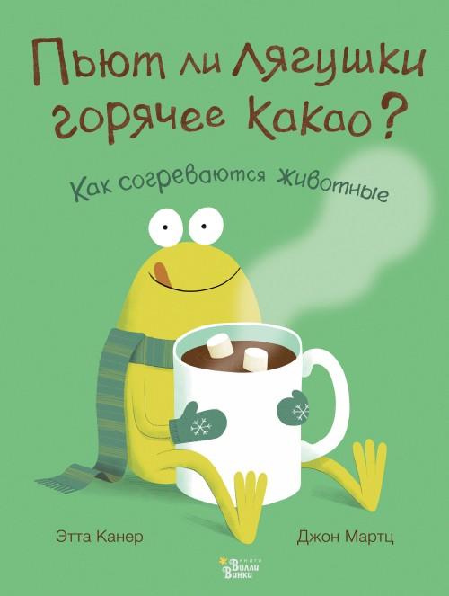 Pjut li ljagushki gorjachee kakao?