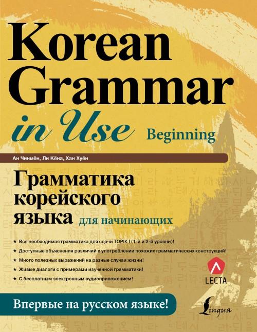 Grammatika korejskogo jazyka dlja nachinajuschikh + LECTA
