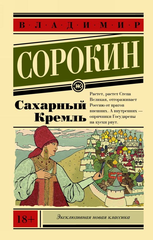 Sakharnyj Kreml