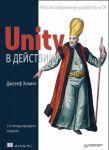 Unity v dejstvii. Multiplatformennaja razrabotka na C#