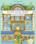 Korolevskij magazin