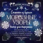 """Snezhinki iz bumagi """"Moroznye uzory"""""""