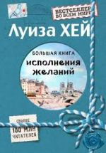 Bolshaja kniga ispolnenija zhelanij (Podarochnoe izdanie)