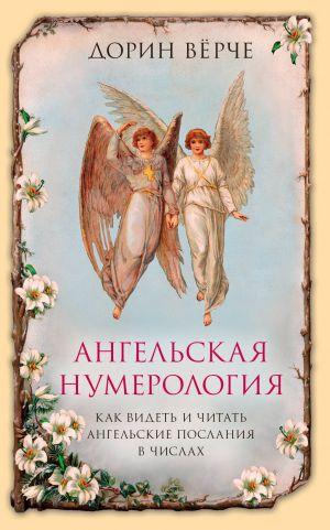 Angelskaja numerologija. Kak videt i chitat poslanija angelov v chislakh