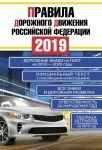 Pravila dorozhnogo dvizhenija Rossijskoj Federatsii na 2019 god