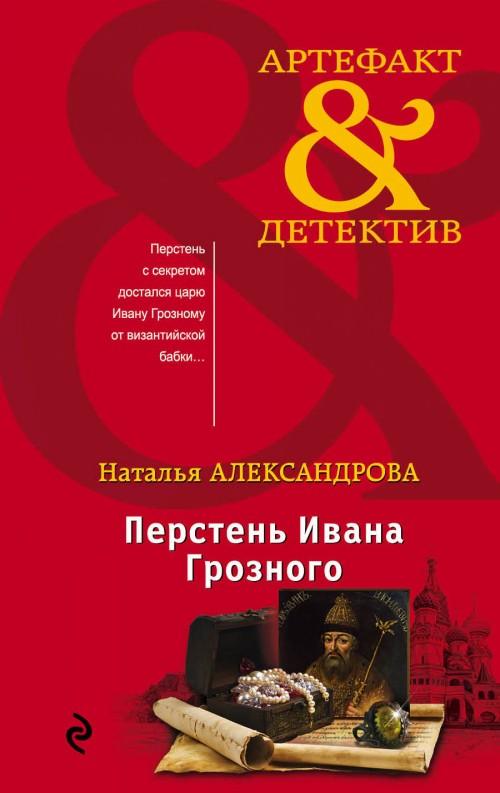 Перстень Ивана Грозного