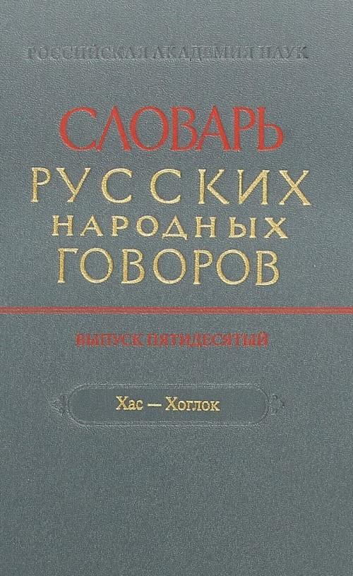 """Slovar russkikh narodnykh govorov. """"Khas-Khoglok"""". Vypusk 50"""