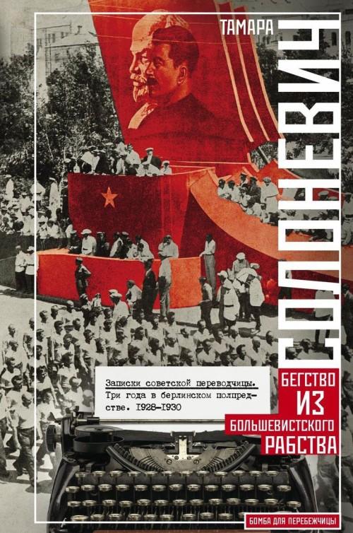 Zapiski sovetskoj perevodchitsy. Tri goda v Berlinskom torgpredstve. 1928—1930