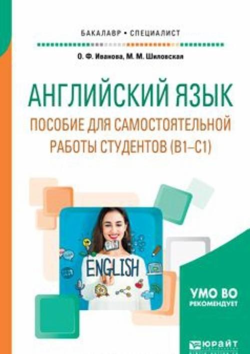 Anglijskij jazyk. Posobie dlja samostojatelnoj raboty studentov (v1-s1). Uchebnoe posobie dlja vuzov