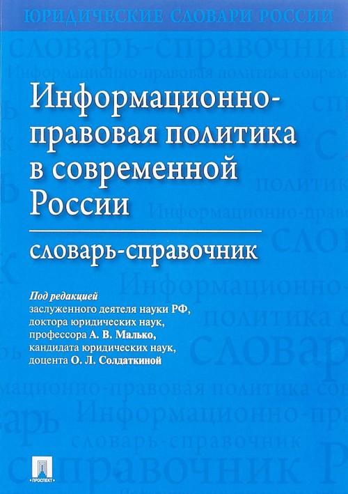 Informatsionno-pravovaja politika v sovremennoj Rossiii:slovar-spravochnik