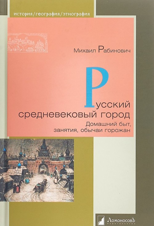 Русский средневековый город.Домашний быт,занятия,обычаи горожан