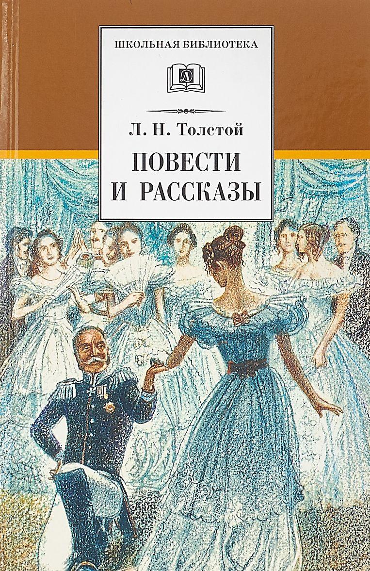 Povesti i rasskazy.Tolstoj