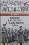 Donskoe kazachestvo v Grazhdanskoj vojne
