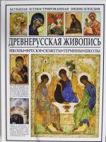 Drevnerusskaja zhivopis. Ikony, freski, sjuzhety, terminy, shkoly