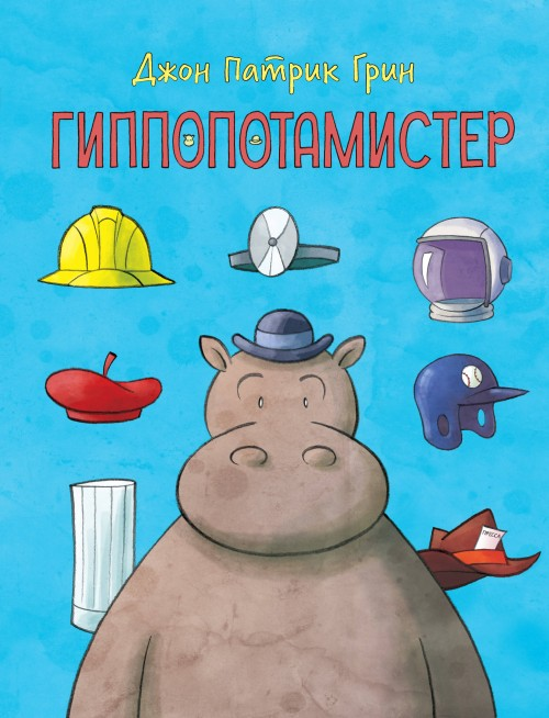 Gippopotamister