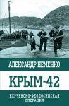Krym-42. Kerchensko-Feodosijskaja operatsija