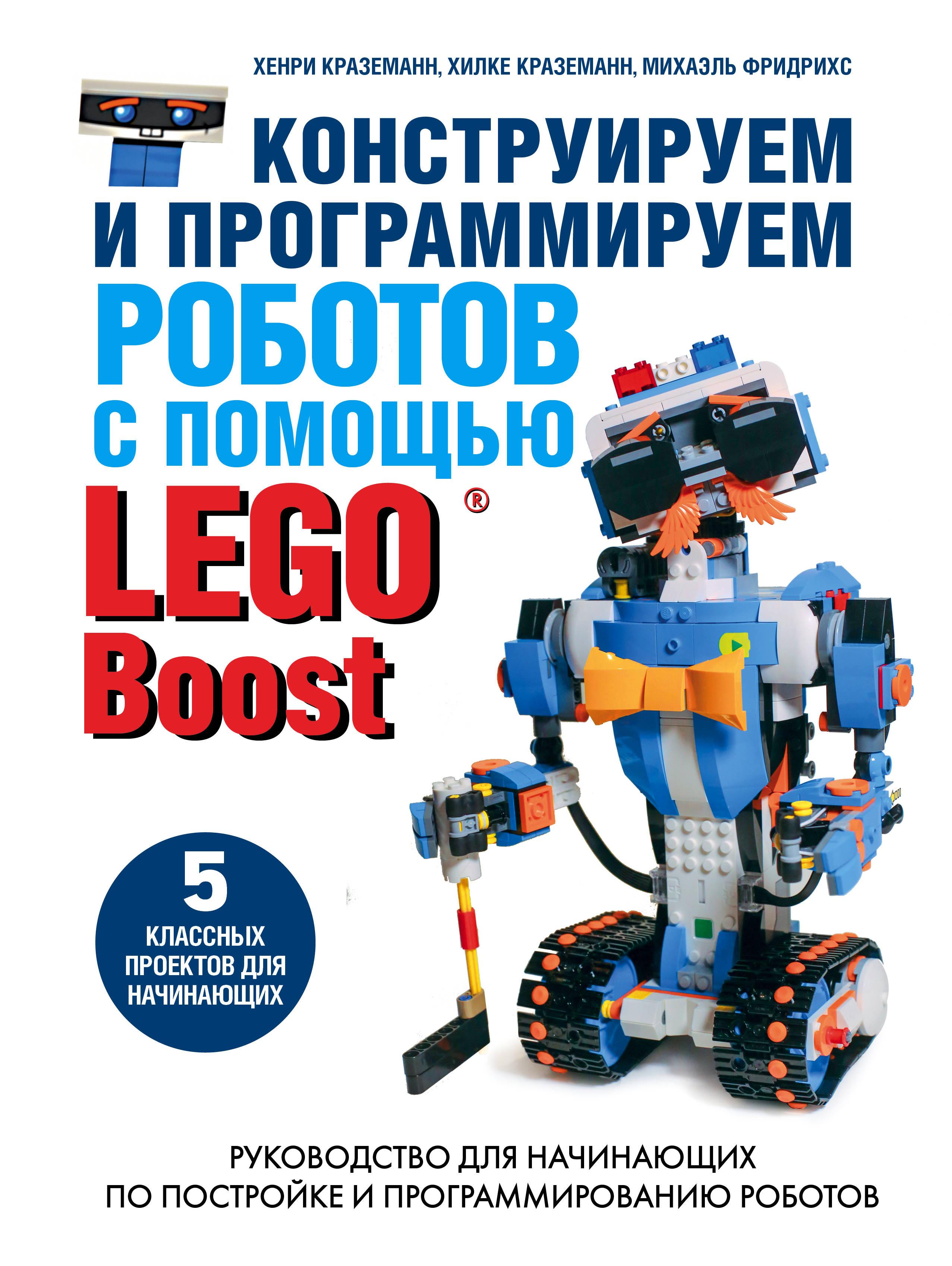 Konstruiruem i programmiruem robotov s pomoschju LEGO Boost