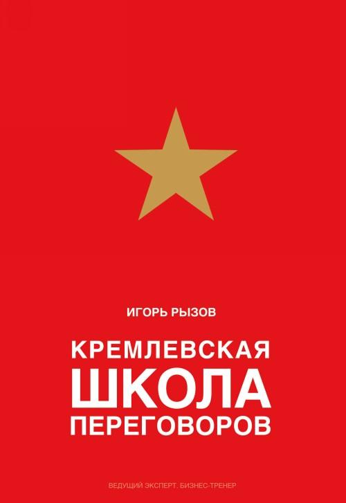 Kremlevskaja shkola peregovorov (podarochnoe izdanie)