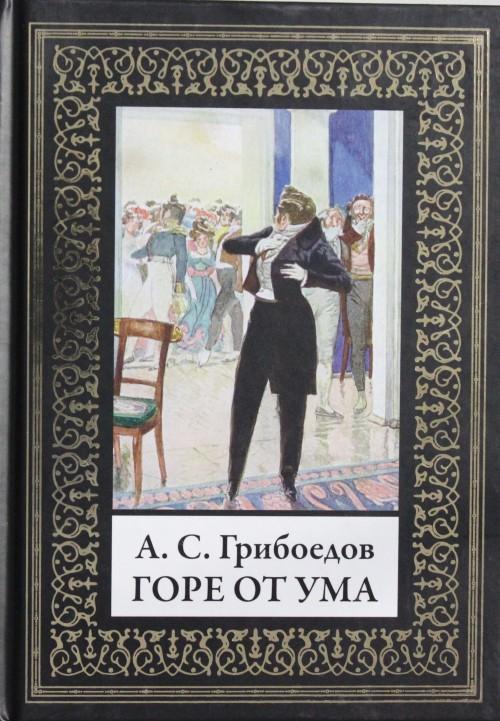 Горе от ума. По изданию Голике и Вильборг 1913г.
