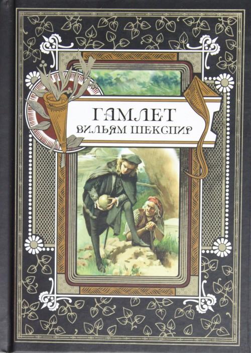 Гамлет. По изданию Брокгауза и Ефрона под редакцией С.П.Венгерова 1904г.