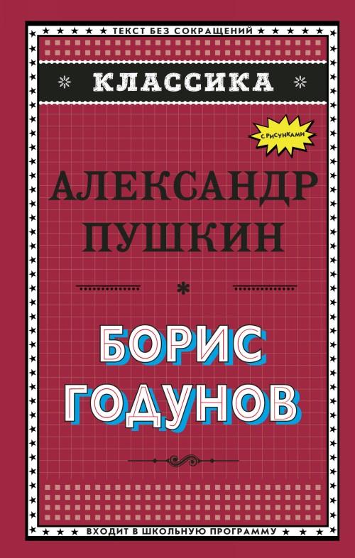 Boris Godunov (s il.)