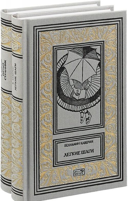 Пятый странник. Легкие шаги. Собрание сочинений в 2 томах (комплект из 2 книг)