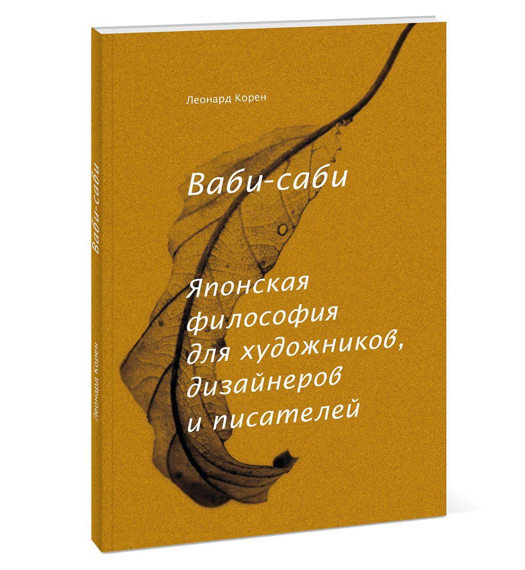 Vabi-sabi. Japonskaja filosofija dlja khudozhnikov, dizajnerov i pisatelej
