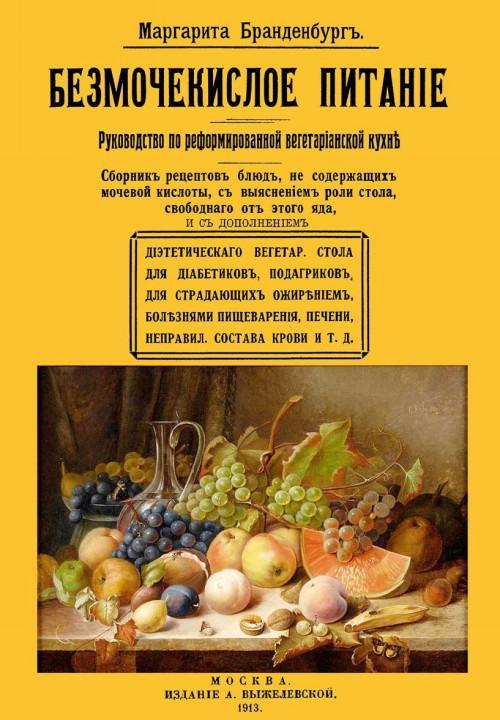 Bezmochekisloe pitanie. Rukovodstvo po reformirovaniju vegetarianskoj kukhni. Sbornik retseptov bljud…