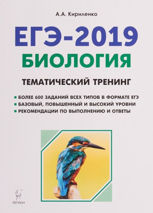 EGE-2019. Biologija. Tematicheskij trening