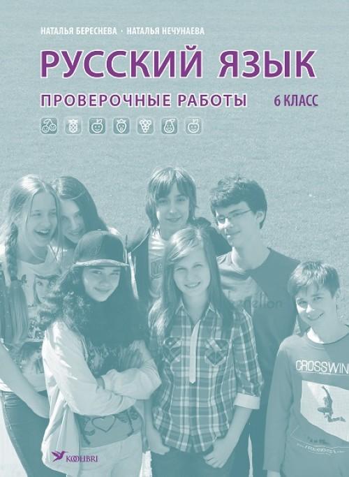 Russkij jazyk. proverochnye raboty 6 kl