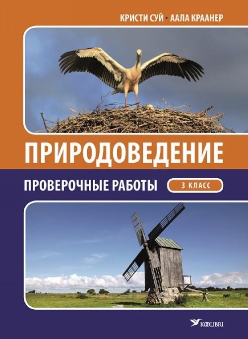 Prirodovedenije. proverochnye zadanija 3 kl