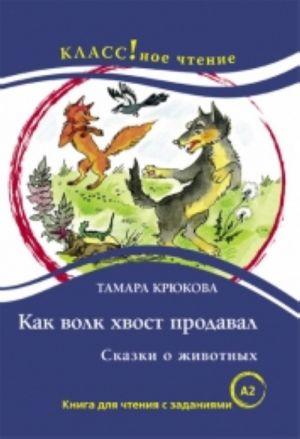 """Kak volk khvost prodaval"". Skazki o zhivotnykh Tamara Krjukova Lexical minimum 1300 words (A2)"