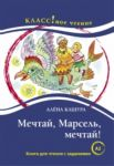 """Mechtaj, Marsel, mechtaj!"" Aljona Kashura. Lexical minimum 1300 words (A2)"