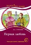 """Pervaja ljubov"" I.S. Turgenev Lexical minimum 2300 words (B2)"