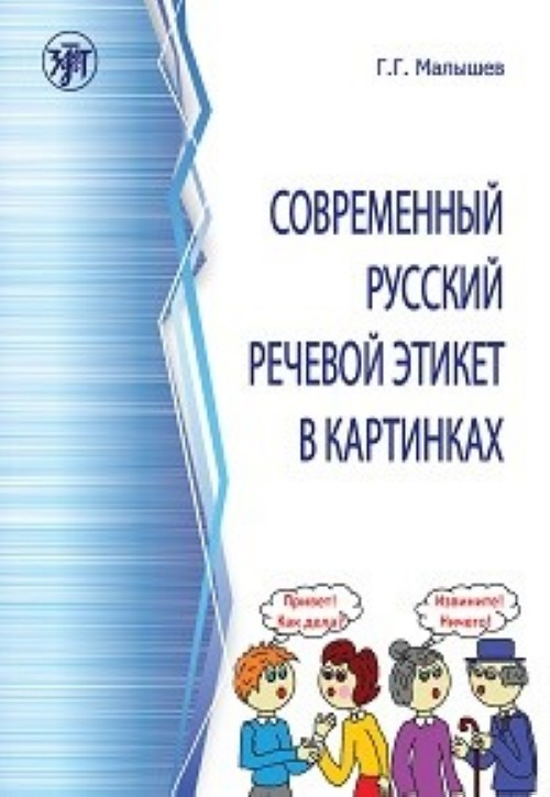 Современный русский речевой этикет в картинках