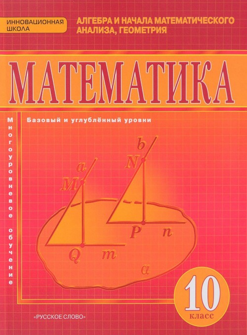 Matematika. Algebra i nachala matematicheskogo analiza, geometrija. 10 klass. Bazovyj i uglublennyj uro