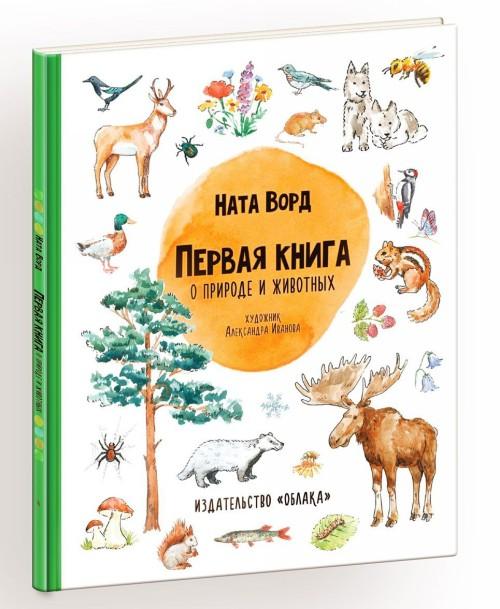Первая книга о природе и животных