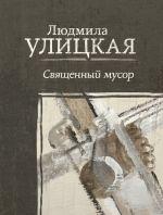 Svjaschennyj musor
