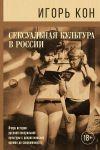Seksualnaja kultura v Rossii