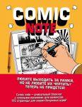 Comic Note. Sketchbuk dlja sozdanija sobstvennogo komiksa (tverdyj pereplet)