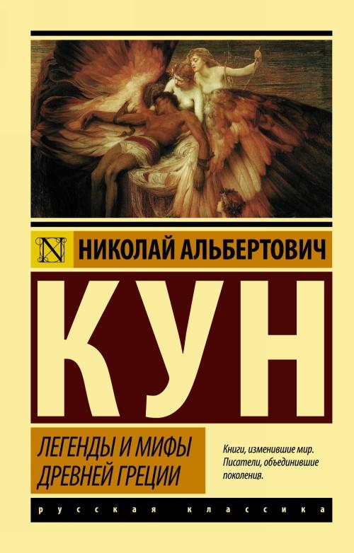 Легенды и мифы Древней Греции (новая картинка)