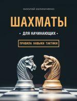 Shakhmaty dlja nachinajuschikh: pravila, navyki, taktiki