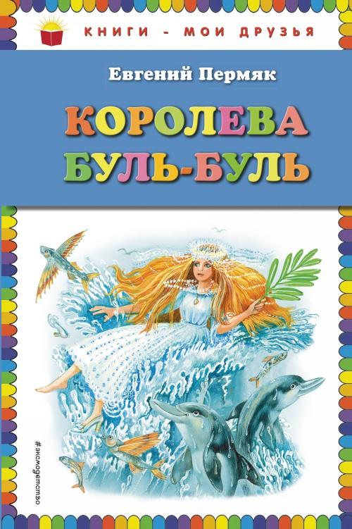 Koroleva Bul-Bul (il. M. Belousovoj)