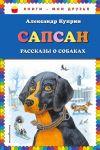 Сапсан: рассказы о собаках (ил. В. и М. Белоусовых)